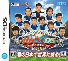 [100円便OK]【新品】【DS】サカつくDS ワールドチャレンジ2010[お取寄せ品]