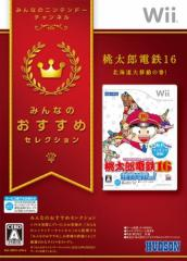 [100円便OK]【新品】【Wii】【BEST】桃太郎電鉄16 北海道大移動の巻! みんなのおすすめセレクション[在庫品]