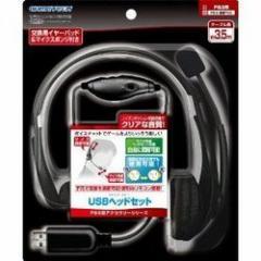 【新品】【PS3HD】【ゲームテック】USBヘッドセット(PS3用)[在庫品]