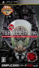 [100円便OK]【新品】【PSP】【シンプル2000】Vol.3 THE ホントに頭を使うアクション 〜デッドヘッドフレッド〜[お取寄せ品]