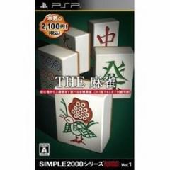[100円便OK]【新品】【PSP】【シンプル2000】Vol.1 THE 麻雀[お取寄せ品]