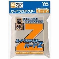 [100円便OK]【新品】【TTAC】やのまん カードプロテクター ハードZ[在庫品]