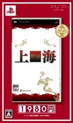 [100円便OK]【新品】【PSP】【BEST】上海[お取寄せ品]