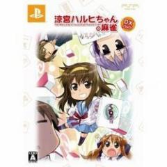 【新品】【PSP】【限】涼宮ハルヒちゃんの麻雀 限定版[在庫品]