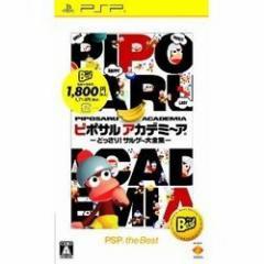 [100円便OK]【新品】【PSP】【BEST】ピポサルアカデミ〜ア どっさりサルゲー大全集!(再廉価版)[お取寄せ品]