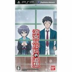 [100円便OK]【新品】【PSP】【通】涼宮ハルヒの追想 通常版[在庫品]
