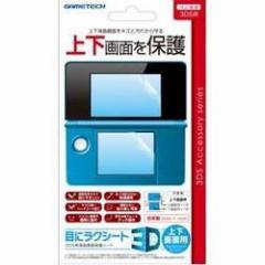[100円便OK]【新品】【3DSH】目にラクシート3D[在庫品]