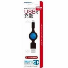 【新品】【3DSH】くるくる充電USBケーブル3D ブラック[お取寄せ品]