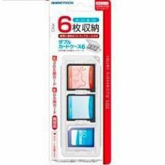 【新品】【3DSH】ダブルカードケース6 クリア[在庫品]