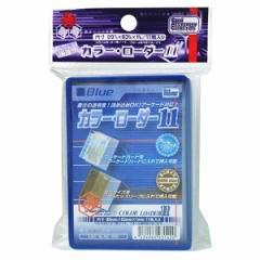 [100円便OK]【新品】【TTAC】(CAC-SL42)カラー・ローダー11 ブルー[在庫品]