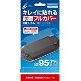 [100円便OK]【新品】【PSVHD】【CYBER】フルフェイスシート Premium(PSVita用)[お取寄せ品]