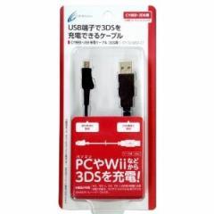 【新品】CYBER・USB充電ケーブル ブラック(3DS/3DS LL用)[お取寄せ品]