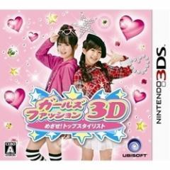 [100円便OK]【新品】【3DS】ガールズファッション3D☆めざせ!トップスタイリスト[お取寄せ品]