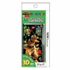 [100円便OK]【新品】3DS用3Dキャラステッカー クッパグンダン[在庫品]