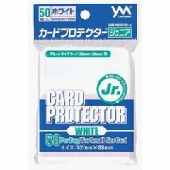 [100円便OK]【新品】【TTAC】やのまん カードプロテクター Jr. ホワイト[お取寄せ品]