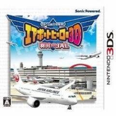 [100円便OK]【新品】【3DS】ぼくは航空管制官 エアポートヒーロー3D 羽田withJAL[お取寄せ品]