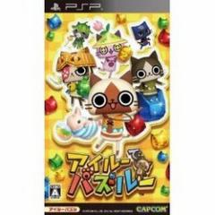 [100円便OK]【新品】【PSP】アイルーでパズルー[お取寄せ品]