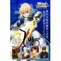 【新品】【TTBX】ヴァイスシュヴァルツ ブースター Fate/Zero[お取寄せ品]