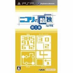 [100円便OK]【新品】【PSP】ニコリの数独LITE 第三集[お取寄せ品]