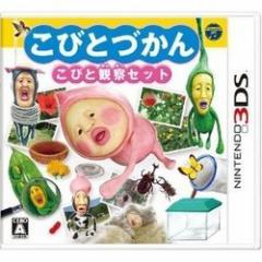[100円便OK]【新品】【3DS】こびとづかん こびと観察セット[在庫品]