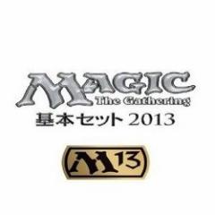 【新品】【TTBX】MTG 日本語版 基本セット2013 ブースター[お取寄せ品]