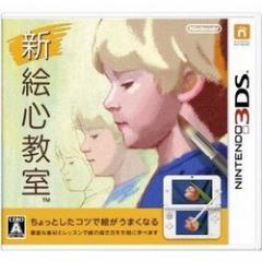 [100円便OK]【中古】【3DS】新 絵心教室[お取寄せ品]
