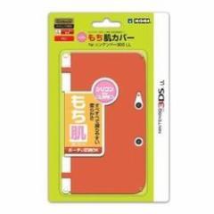 【新品】【HORI】シリコンもち肌カバー 3DSLL【レッド】[お取寄せ品]