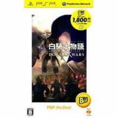 [100円便OK]【新品】【PSP】【BEST】白騎士物語 ドグマ・ウォーズ[お取寄せ品]