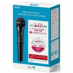 【新品】【WiiUHD】Wii U マイクセット WiiカラオケU トライアルディスク付[お取寄せ品]