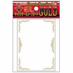 [100円便OK]【新品】【TTAC】カードバリアー キャラクタースリーブガード・ゴールド (ハードタイプ)[在庫品]
