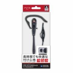 【新品】【PS3HD】スマートヘッドセット3 for PlayStation3[お取寄せ品]