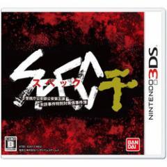 [100円便OK]【新品】【3DS】SPEC〜干〜[お取寄せ品]