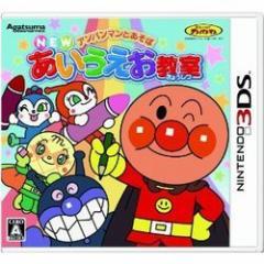 [100円便OK]【新品】【3DS】アンパンマンとあそぼ NEWあいうえお教室[在庫品]