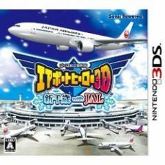 [100円便OK]【新品】【3DS】ぼくは航空管制官 エアポートヒーロー3D 新千歳 with JAL[お取寄せ品]