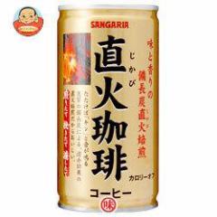 【送料無料】【2ケースセット】サンガリア 直火珈琲 185g缶×30本入×(2ケース)