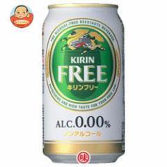 【送料無料】キリン FREE(フリー) 350ml缶×24本入