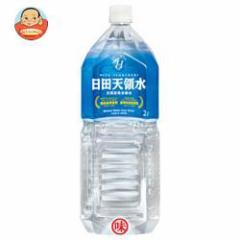【送料無料】日田天領水  ミネラルウォーター 2LPET×10本入