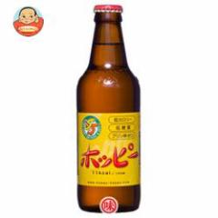 【送料無料】ホッピービバレッジ ホッピー330 330ml瓶×24本入