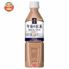 【送料無料】【2ケースセット】キリン 午後の紅茶 ミルクティー【自動販売機用】 500mlPET×24本入×(2ケース)