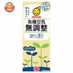 【送料無料】【2ケースセット】マルサンアイ 有機豆乳 無調整 200ml紙パック×24本入×(2ケース)