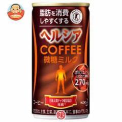 【送料無料】花王 ヘルシアコーヒー 微糖ミルク【特定保健用食品 特保】 185g缶×30本入