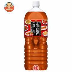 【送料無料】【2ケースセット】アサヒ 食事の脂にこの1杯。 2LPET×6本入×(2ケース)