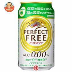 【送料無料】【2ケースセット】キリン PERFECT FREE(パーフェクトフリー)【機能性表示食品】 350ml缶×24本入×(2ケース)