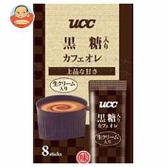 【送料無料】UCC スティック 黒糖入りカフェオレ 8P×12個入