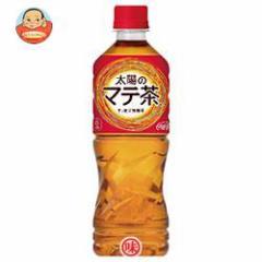 【送料無料】【2ケースセット】コカコーラ 太陽のマテ茶 525mlPET×24本入×(2ケース)