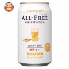 【送料無料】サントリー ALL FREE(オールフリー) 350ml缶×24本入