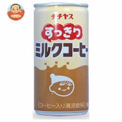 【送料無料】【2ケースセット】チチヤス すっきりミルクコーヒー 185g×30本入×(2ケース)