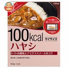 【送料無料】大塚食品 マイサイズ ハヤシ 150g×30個入