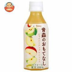 【送料無料】【2ケースセット】青森県りんごジュース シャイニー 青森のおもてなし 280mlペットボトル×24本入×(2ケース)