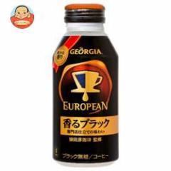 【送料無料】【2ケースセット】コカコーラ ジョージア ヨーロピアン 香るブラック 400mlボトル缶×24本入×(2ケース)
